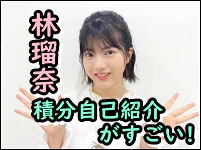 林瑠奈の積分自己紹介がすごい!乃木坂、バナナマンも認めた白目とは!