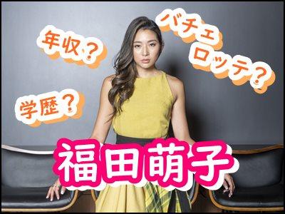 福田萌子の学歴はバチェロレッテに見合ってる?年収○万円の秘密は?