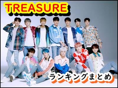 TREASUREの人気順が海外と日本で違い過ぎ!メンバーの年齢もまとめ!