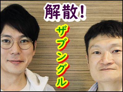 ザブングル解散!松尾の引退理由は加藤はピンコンビの歴史を振り返る!