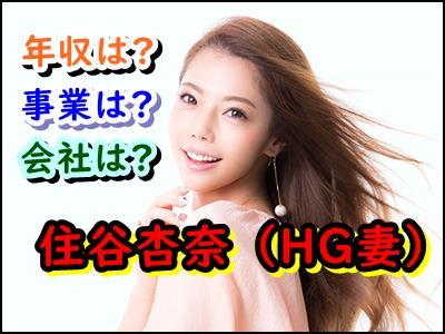 住谷杏奈(HG妻)の最大年収は〇〇円!過去の会社や現在の事業も大公開!