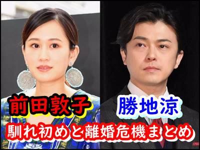 前田敦子、旦那(勝地涼)との馴れ初めは?離婚危機に至るまでを暴露!