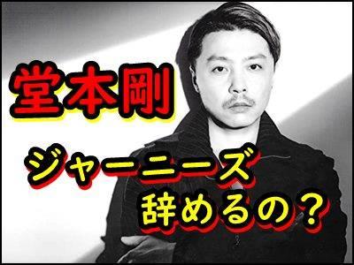 堂本剛の退社が噂される理由はジャニーズ退所が止まない原因も暴露!