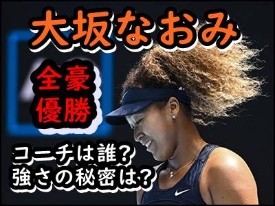 大坂なおみの現在のコーチ陣は誰全豪優勝の強さの秘密は〇〇だった