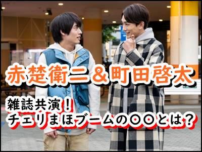 町田啓太と赤楚衛二の雑誌共演の内容まとめ!チェリまほの〇〇とは?