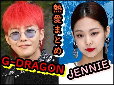 G-DRAGONとJENNIEの熱愛で〇〇がやばすぎる!小松菜奈との破局もまとめ!