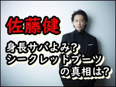 佐藤健は身長をサバよんでいるシークレットブーツ愛用者の噂を検証!