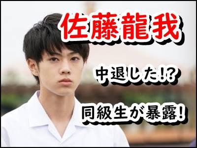 佐藤龍我はなぜ高校退学した?同級生が暴露した理由がリアル過ぎる!