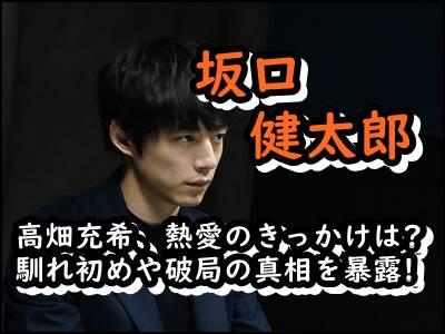 坂口健太郎と高畑充希、熱愛のきっかけは馴れ初めや破局の真相を暴露!