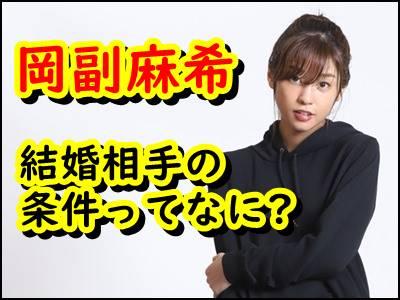 岡副麻希の結婚相手の条件は年収ではない現在の熱愛彼氏は見合ってる
