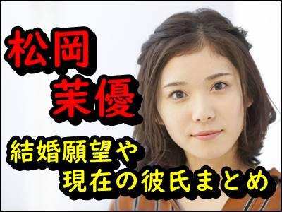 松岡茉優は結婚願望が強い!熱愛彼氏、有岡大貴との馴れ初めも暴露!