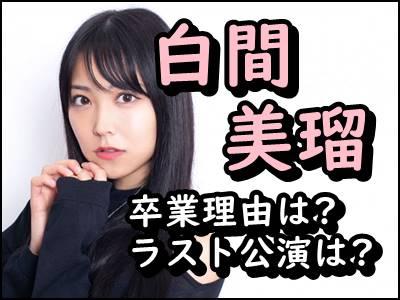 白間美瑠の卒業理由が〇〇で泣ける!ラスト公演やエケペディアもまとめ!