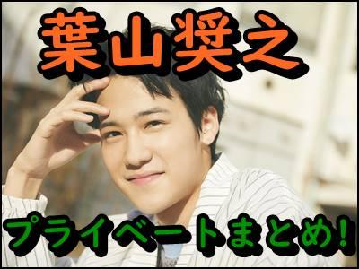 葉山奨之の兄弟や結婚は人気の江戸モアゼル俳優のプライベート暴露!