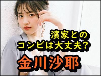 金川沙耶の出身高校や学力は?かまいたち濱家とのコンビの評判まとめ!