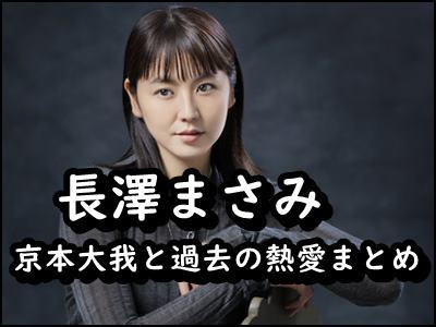 長澤まさみと京本大我の熱愛の真相を暴露!MOTHER女優の熱愛歴まとめ!