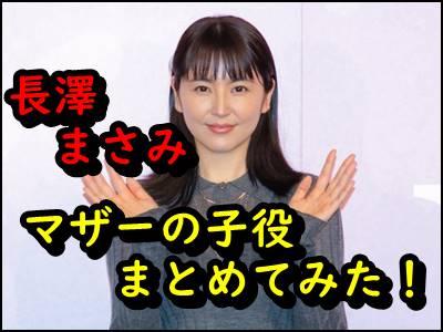 長澤まさみ主演MOTHER(マザー)の子役は誰?受賞支えた助演をまとめ!