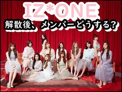 izoneの日本人メンバーは解散後どうする宮脇咲良が〇〇するってガチ!