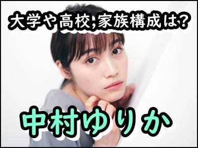 中村ゆりかの出身大学や高校はどこ家族構成や熱愛情報もまとめ!