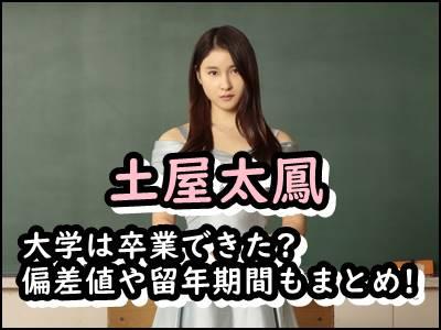 土屋太鳳は卒業できた出身大学の偏差値や衝撃の留年期間も暴露!
