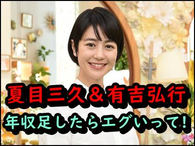 夏目三久のアナウンサー年収は有吉弘行と合わせたらセレブ過ぎる!
