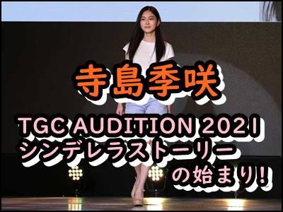 寺島季咲、ホリプロから指名!TGC AUDITION2021をまとめ!