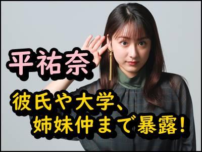 平祐奈 平祐奈、姉・愛梨の36歳BDを祝福「飛んで行きたいよー」 (2020年12月15日)