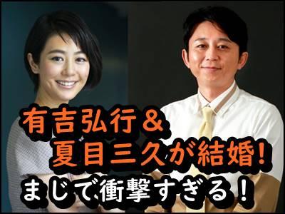 有吉弘行&夏目三久が結婚!妊娠説や馴れ初め、熱愛期間まで大暴露!