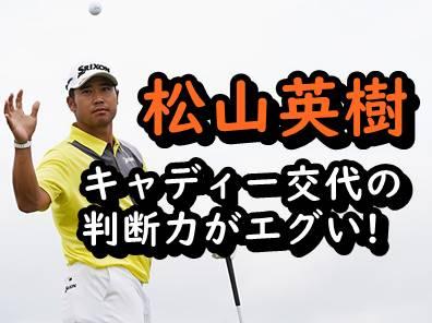 松山英樹のキャディー交代の理由はマスターズ優勝までの歴代まとめ!