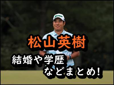 松山英樹は結婚してる出身中学や高校などプライベートを暴露!