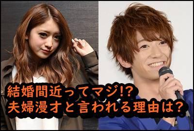 池田美優と大倉士門は結婚間近!MCがもはや夫婦漫才と評判の理由とは