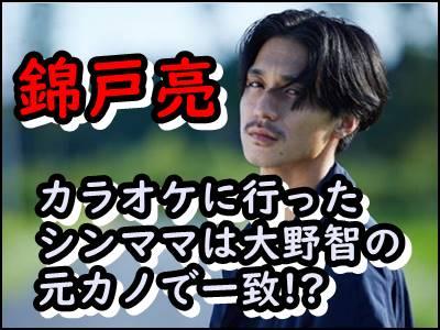 錦戸亮とシングルマザーの密会の真相が衝撃!大野智の元カノって本当?