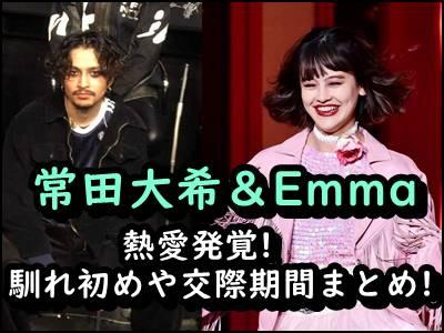 Emmaと常田大希の熱愛が発覚!交際期間から馴れ初めまでまとめ!