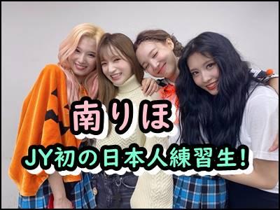 【南りほ】JYP初の日本人練習生を知ってる?辞めた理由や現在をまとめ!