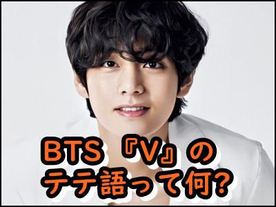 【BTS】Vの新テテ語「ベリリウム」って何!?日本ARMYの反応もまとめ!