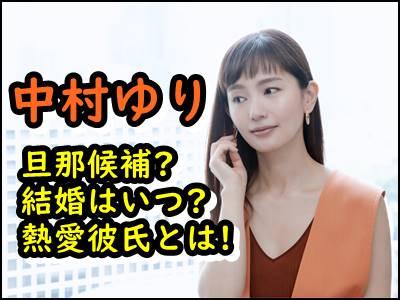 中村ゆりの旦那さんは誰2021年現在の結婚相手と噂される相手も暴露!