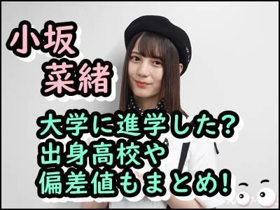 小坂菜緒の出身高校はどこ?偏差値や学歴、大学進学したかもまとめ!