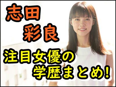 志田彩良の大学や出身高校や学歴はドラゴン桜で話題の女優を大解剖!