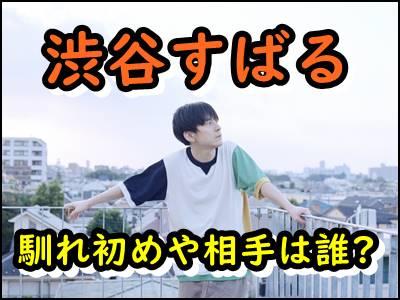 渋谷すばるの馴れ初めは結婚相手と出会いのきっかけを暴露!