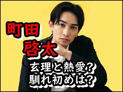 町田啓太の結婚相手が玄理と噂される理由は意外な馴れ初めを暴露!