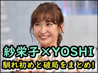 紗栄子とYOSHIの意外な馴れ初めは熱愛交際と破局の真相を暴露!
