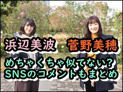 菅野美穂と浜辺美波が似てるインスタやツイッターの反応をまとめ!