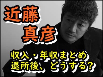 近藤真彦(マッチ)の現在の年収・収入は退所の影響が驚愕!