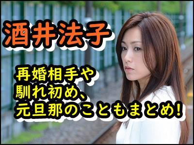酒井法子の再婚相手は誰馴れ初めと過去の離婚についてもまとめ!