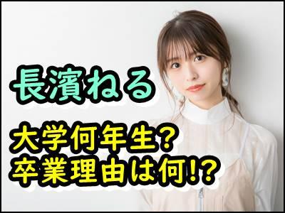 長濱ねる、2021年現在は大学何年生欅坂46の卒業理由は進学のため