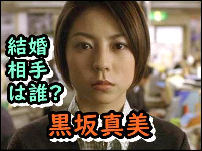 黒坂真美の結婚相手は誰インスタやツイッターの反応もまとめ!