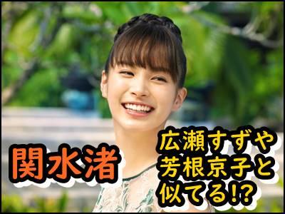 【関水渚】広瀬すずや芳根京子と似てる!画像やツイートをまとめ!