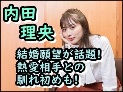 内田理央の結婚願望が話題の理由とは北山宏光との馴れ初めも暴露!