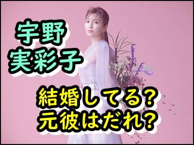 宇野実彩子が結婚してるってマジ!タイプの男性や歴代彼氏もまとめ!