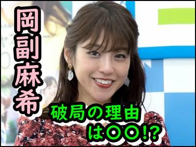 岡副麻希が破局した理由は中村克との馴れ初めから結婚観までまとめ!