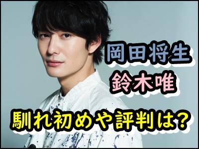 岡田将生、彼女との馴れ初めは鈴木唯アナと熱愛の評判が良い理由は